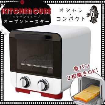 デザイン調理家電 KITCHEN CUBE キッチンキューブ オーブントースター コンパクト 一人暮らし DKC-OT1301