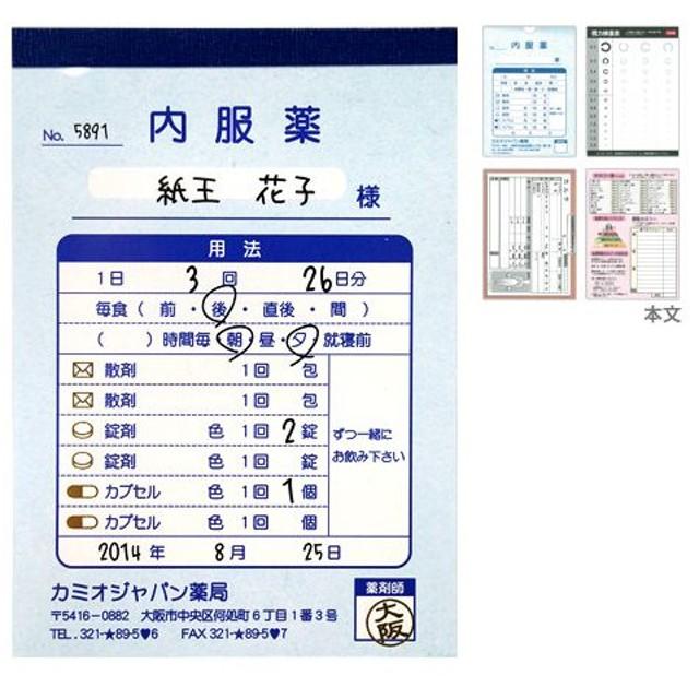 ミニメモレター <メモ帳> A6サイズ 病院パロディ柄 10117 [M便 1/1]