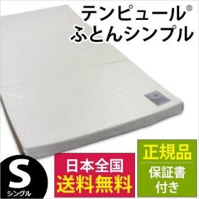 テンピュール TEMPUR マットレス Futon Simple 低反発 敷きふとん シングル 正規品 保証書付き