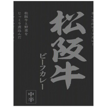 響 松阪牛カレー 180g まとめ買い(×10) 4514017012735(tc)