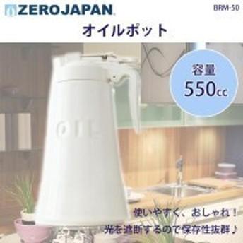 ZERO JAPAN オイルポット 550cc BRM-50