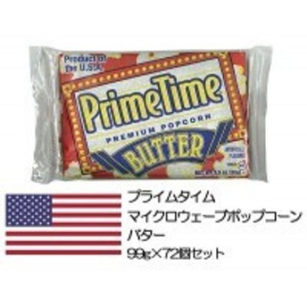 434-002 プライムタイム (PrimeTime) マイクロウェーブポップコーン バター 99g×72個セット