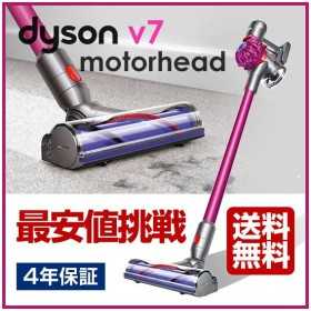 ダイソン 掃除機 コードレス スティック Dyson V7 motorhead 4年保証