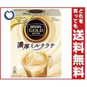 【送料無料】ネスレ日本 ネスカフェ ゴールドブレンド 濃厚ミルクラテ (8g×20P)×12箱入