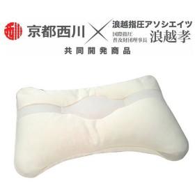 枕 健康枕 西川 京都西川×波越指圧アソシエイツ 頚椎・首をやさしく支える健康枕 EXTRA MODEL