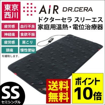電位治療器 東京西川 AIR エアー ドクターセラ スリーエス SSS セミシングル 家庭用 温熱・電位治療 健康寝具