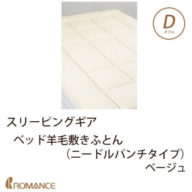 11/16〜11/19プレミアム会員5%OFF! スリーピングギア ベッド羊毛敷きふとん(ニードルパンチタイプ) ダブル ベージュ 京都