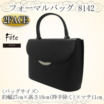 優美社産業 Feteコレクション フォーマルバッグ 2FACE 8142