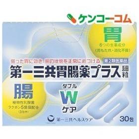 (第2類医薬品)第一三共胃腸薬 プラス 細粒 ( 30包 )/ 第一三共胃腸薬
