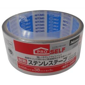 ニトムズ 耐熱ステンレステープ/J3530