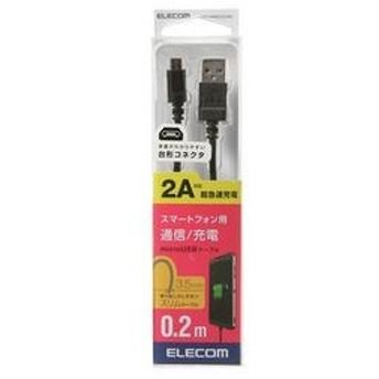 エレコム microUSBケーブル/2A出力/スリム/通信・充電/0.2m/ブラック メーカー在庫品