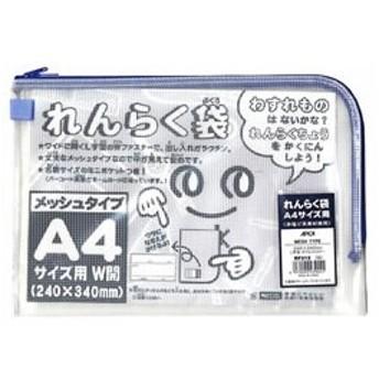 アピカ/れんらくぶくろ A4/RF212