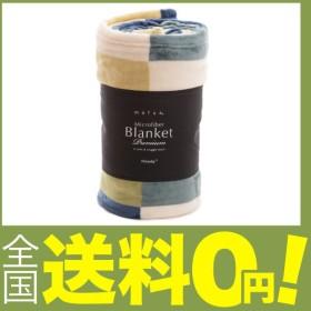 mofua(モフア) 毛布 シングル オールシーズン快適 エアコン対策 マイクロファイバー 1年間品質保証 洗える 140×2