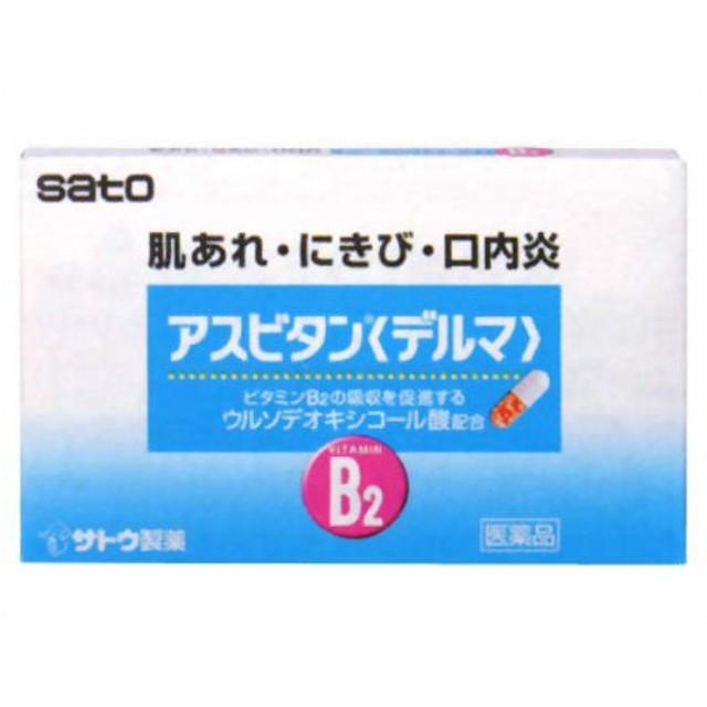 【第3類医薬品】 アスビタンデルマ 10カプセル