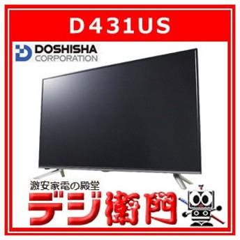 ドウシシャ 4K対応 43インチ 液晶ディスプレイ D431US