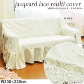 綿混ジャガードレース マルチカバー(生成りアイボリー) 19313 約200×250cm