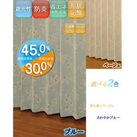 ユニベール遮光ドレープカーテン コベルト ブルー 幅150×丈178cm 1枚 代引不可