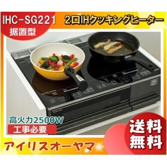 アイリスオーヤマ 2口IHクッキングヒーター 据置型 据置きタイプ IHC-SG221 両面焼きワイドグリル サンマ5匹が一度に焼ける お手入れ簡単[ihcsg221]「送料無料」