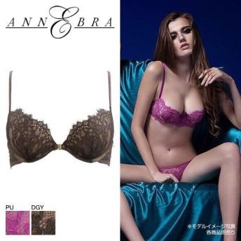ANNEBRA Anastasia I Love Change フロントホック 3/4カップブラジャー