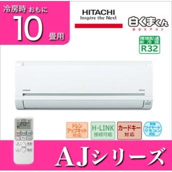 日立 HITACHI RAS-AJ28E-W ルームエアコン おもに10畳用 AJシリーズ 2015年モデル