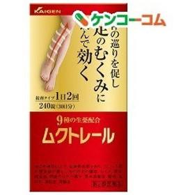 (第2類医薬品)ムクトレール ( 240錠 )