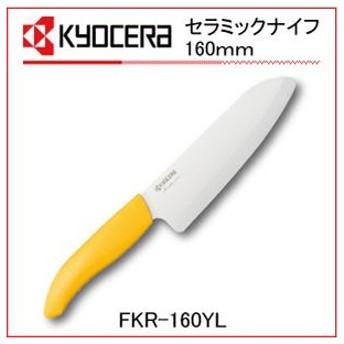 京セラ セラミックナイフ 三徳大 FKR-160YL イエロー 包丁