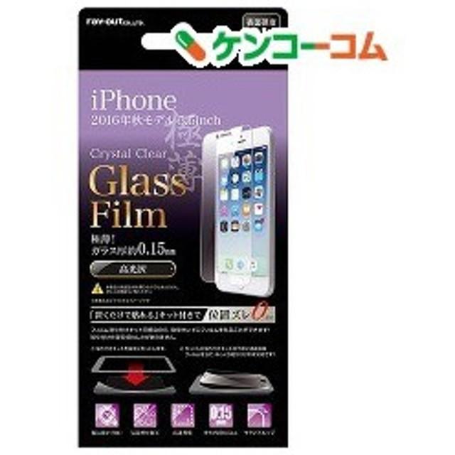 レイ・アウト 液晶保護ガラスフィルム 9H 光沢 0.15mm 貼付けキット付 RT-P13FG/CK15 ( 1枚入 )/ レイ・アウト