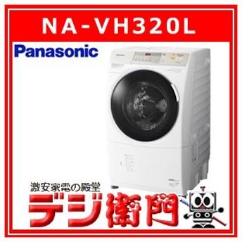 パナソニック ドラム式 洗濯機 プチドラム NA-VH320L 左開きタイプ