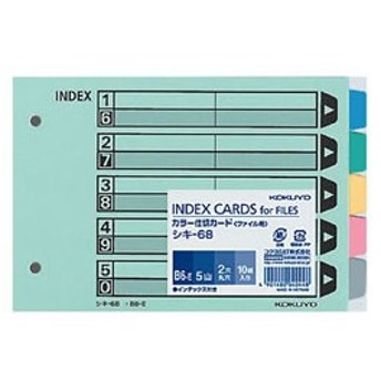 コクヨ/カラー仕切カード(ファイル用) B6ヨコ 5山 2穴 10組/シキ-68