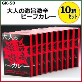 大人の激旨激辛ビーフカレー 180g×10箱セット GK-50
