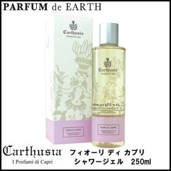 カルトゥージア フィオーリ ディ カプリ シャワージェル(ボディシャンプー)250ml Carthusia Fiori Di Capri Shower Gel 【香水 フレグランス】