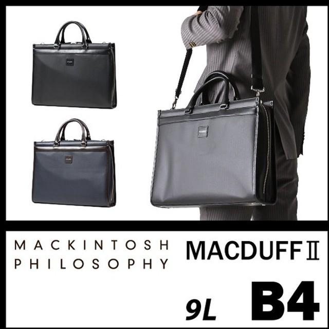MACKINTOSH PHILOSOPHY マクダフ2 2WAYビジネスバッグ 9L 59194