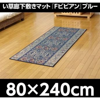 『代引不可』 純国産 い草廊下敷き マット 『Fビビアン』 ブルー 約80×240cm(裏:ウレタン)