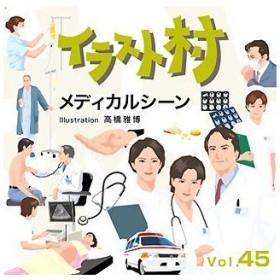 イラスト村 Vol.45 メディカルシーン マイザ XAILM0045