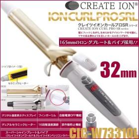 宅配便 クレイツイオン イオンカールプロSRL 32mm CIC-W73310L