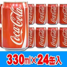 コカ・コーラ 炭酸飲料 330ml缶×24本入(D)