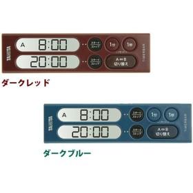 タニタ タイマーバーシリーズダブルタイマー200分計 TD-404 全2色(K)(TC)
