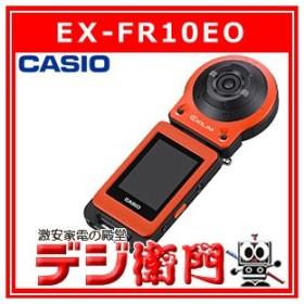 カシオ デジタルカメラ EXILIM EX-FR10EO オレンジ