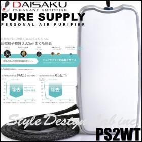 宅配便 送料無料 大作商事 パーソナル空気清浄機 ピュアサプライ PS2WT