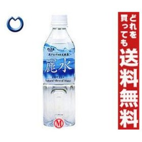 【送料無料】【2ケースセット】明治 安曇野生まれの天然水 500mlペットボトル×24本入×(2ケース)