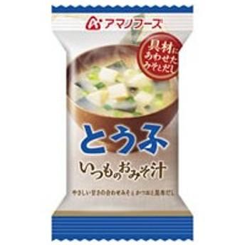 アマノフーズ/ いつものおみそ汁 とうふ