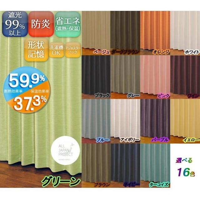 ユニベール遮光ドレープカーテン エコプレーン2 グリーン 幅100×丈135cm 1枚 代引不可