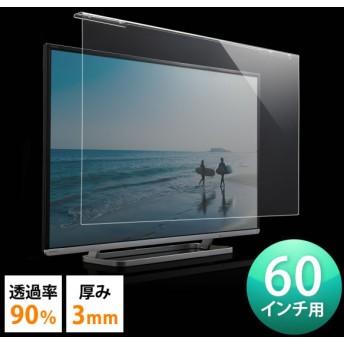 液晶テレビ 保護パネル 60インチ カバー ガード テレビフィルター(即納)