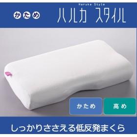 ハルカスタイル 枕 しっかりささえる 低反発まくら 低反発 まくら ピロー HST-P107