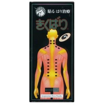 きくばり 貼る はり治療 肩こり 腰痛 10本入