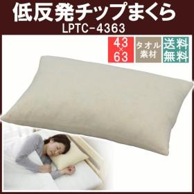 まくら 低反発チップ枕 新生活応援