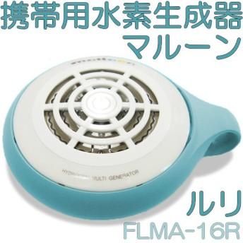 フラックス 携帯用水素生成器   マルーン FLMA-16R   ルリ malloon Ruri   水素のチカラで全身リフレッシュ   FLAX