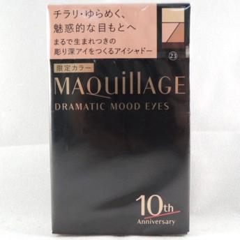 資生堂 マキアージュ ドラマティックムードアイズ 23 (限定色) 3g