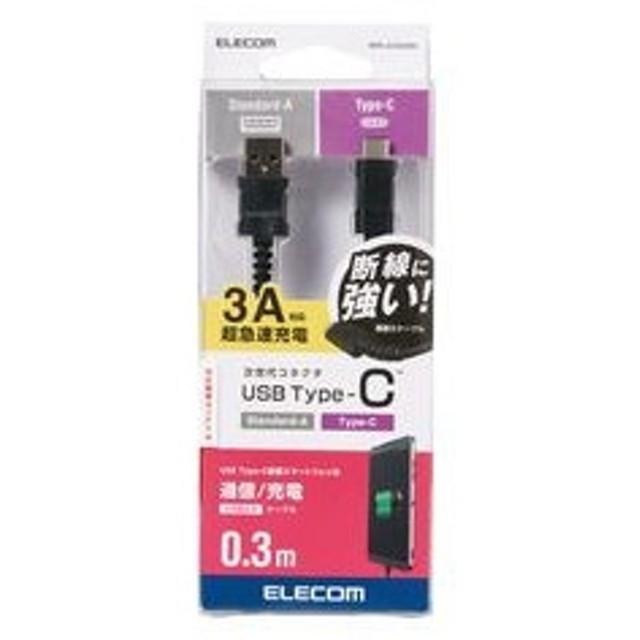 エレコム スマートフォン用USBケーブル/USB(A-C)/高耐久/0.3m/ブラック 目安在庫=△