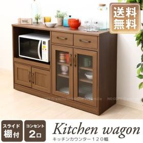 キッチンワゴン/  キッチンカウンター 120幅 MBR 97713  「送料無料」